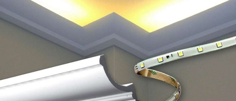светодиодная лента из под плинтуса